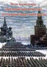Торжественный марш, посвященный 74-й годовщине Парада 7 ноября 1941 года. Москва. Красная площадь