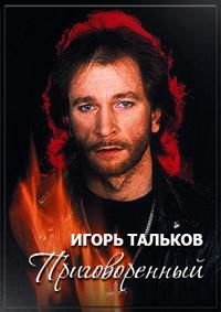 Игорь Тальков: Приговоренный