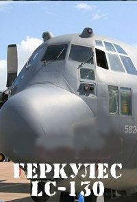 Гигантские самолеты. Геркулес LC-130 / Mighty Planes. Геркулес LC-130