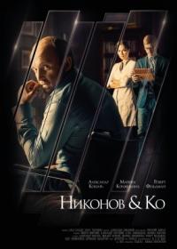 Никонов и Ко (1 сезон: 1-16 серия из 16)