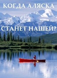 Когда Аляска станет нашей?