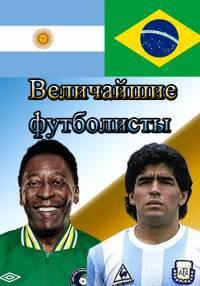 Величайшие футболисты. Лионель Месси