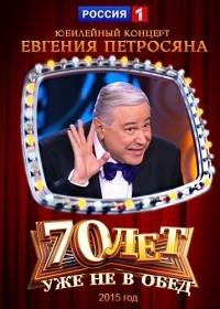 """Юбилейный концерт Евгения Петросяна. """"70 лет уже не в обед"""" (1-2 выпуск)"""