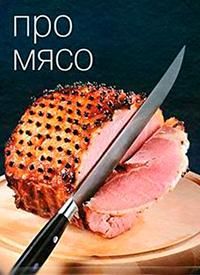 Pro мясо (1-28 выпусков)