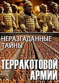 Неразгаданные тайны Терракотовой армии