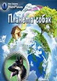 Планета собак (1-125 передачи)