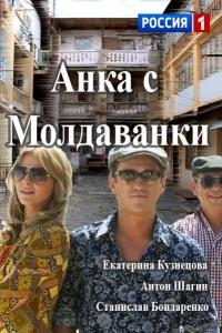 Анка с Молдаванки (1 сезон: 1-10 серии из 10)