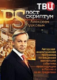 Постскриптум с Алексеем Пушковым (Эфир от 21.11.2015)