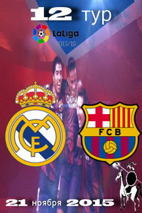 Футбол. Чемпионат Испании 2015-2016. 12-й тур. Реал Мадрид — Барселона
