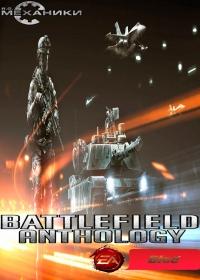 Battlefield - Антология | RePack от R.G. Механики