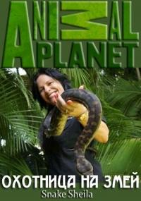 Animal Planet. Охотница на змей / Snake Sheila (Серии 01-10 из 10)