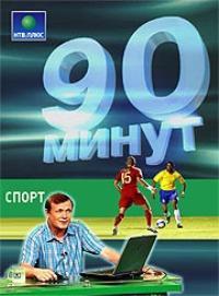 Футбол. 90 минут плюс (эфир от 22.11.2015)