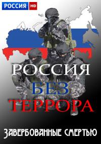 Россия без террора. Завербованные смертью