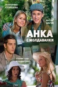 Анка с Молдаванки (1-5 9,10 серии из 10)