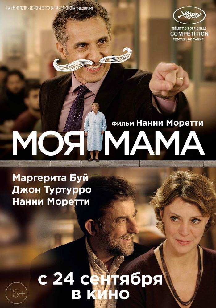 фильм смотреть онлайн в хорошем качестве ищите маму
