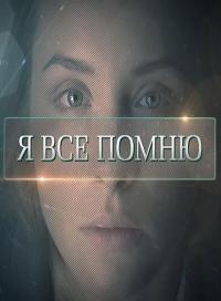 Я все помню (1-4 серия из 4)