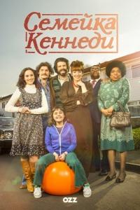 Семейка Кеннеди / The Kennedys (1 сезон: 1-6 серия из 6) | Ozz