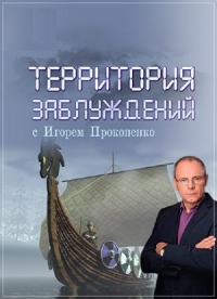 Территория заблуждений с Игорем Прокопенко (28.11.2015)