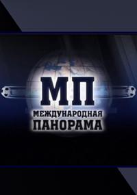 Футбол. Международная панорама (Эфир от 30.11.2015)