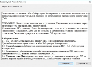 Kaspersky Lab Products Remover 1.0.917 [Ru]