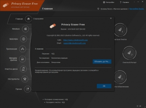 Privacy Eraser Free 4.5.0 Build 1627 + Portable [Multi/Ru]