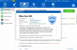 Wise Care 365 Pro 3.91.349 + Portable [Multi/Ru]
