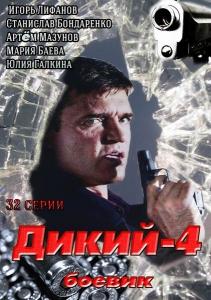 Дикий (4 сезон: 1-6 серии из 32)