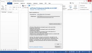 priPrinter Professional 6.3.0.2387 Final [Multi/Ru]