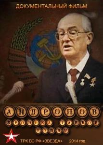Андропов. Хроника тайной войны (1-2 серии из 2)