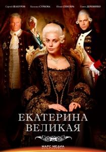 Великая / Екатерина Великая (1-2 серия из 12)