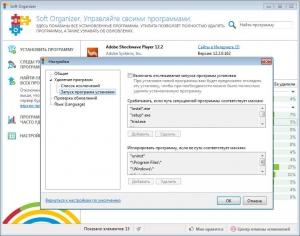 Soft Organizer 5.0 Portable By KloneB@DGuY [Multi/Ru]
