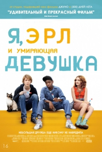 Я, Эрл и умирающая девушка / Me and Earl and the Dying Girl | RuSub