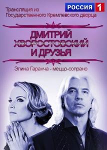Дмитрий Хворостовский и друзья