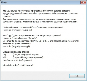 QuickTextPaste 3.00 Portable [Multi/Ru]