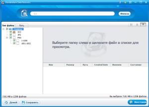 Wondershare Data Recovery 4.8.3.4 RePack by D!akov [Ru/En]