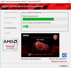 AMD Catalyst Display Drivers 15.11 Beta [Multi/Ru]