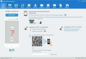 Apowersoft Phone Manager 2.6.5 [Multi/Ru]