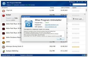 Wise Program Uninstaller 1.82.97 + Portable [Multi/Ru]