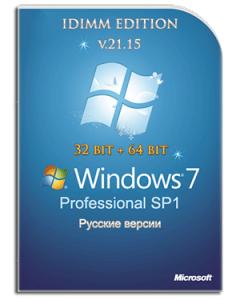 Windows 7 Professional SP1 IDimm Edition х86/x64 v.21.15 [Ru]