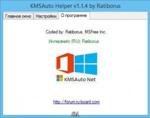 KMSAuto Helper 1.1.4 [Multi/Ru]
