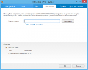 HitmanPro 3.7.10 Build 251 [Multi/Ru]