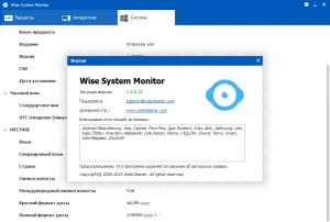 Wise System Monitor 1.3.6.32 [Multi/Ru]