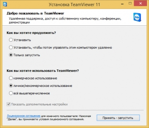 TeamViewer Free 11.0.51091 Beta [Multi/Ru]