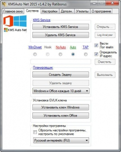 KMSAuto Net 2015 1.4.2 Portable [Multi/Ru]