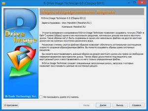 R-Drive Image Technician 6.0 Build 6011 RePack by Manshet [Multi/Ru]