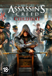 Assassin's Creed: Syndicate / Assassin's Creed: Синдикат [Ru/Multi] (1.0/dlc) License CODEX