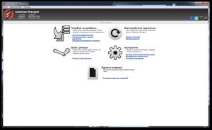 GameSave Manager 3.1.489.0 + Portable [Multi/Ru]