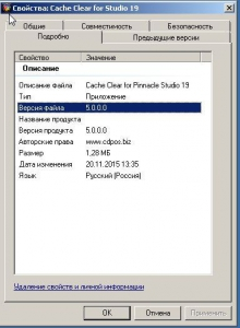 Cache Clear for Pinnacle Studio 19 v5.0 [Ru]