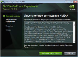 NVIDIA GeForce Experience 2.7.4.10 [Multi/Ru]