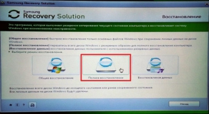 Recovery Partition for Samsung RV515 / Windows 7 Home Basic (х64) SP1 [Ru]